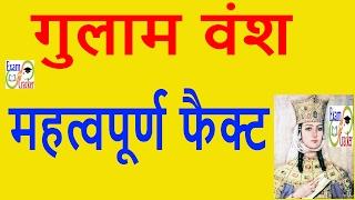 गुलाम वंश/ghulam vansh in hindi /delhi sultanate:slave dynasty [medieval history]