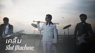 getlinkyoutube.com-Slot Machine: เคลิ้ม - KLOEM [Official Music Video]