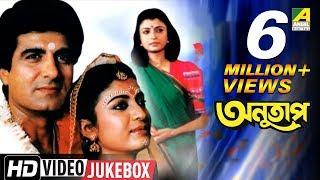 Anutap   Bengali Movie Video Songs   Video Jukebox    Raj Babbar, Debashree Roy