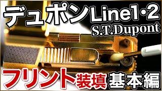 getlinkyoutube.com-【解説動画】(2)S.T.Dupont(デュポン)ライン1・2のライターのフリントの装填方法について