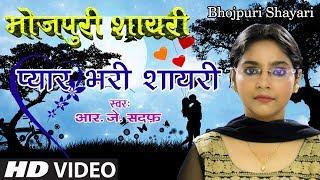 Bhojpuri Shayari BY RJ Sadaf | भोजपुरी प्यार भरी शायरी |  Bhojpuri Romantic Love Shayari | Poetry