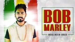 BOB MARLEY - MANJINDER BRAR (Lyrical Video) The Boss | Latest Punjabi Songs 2018 | TOB GANG