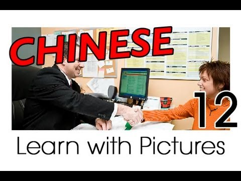 Learn Chinese - Chinese Office Vocabulary -U_at9VHTDX4