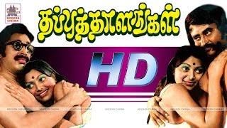 Thappu Thalangal Full Movie Rajini Saritha Kamal தப்பு தாளங்கள் width=