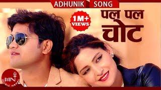 "New Nepali Song | Pal Pal Chot | "" पल पल चोट "" By Yubaraj Chaulagain Ft. Sanam Kathayat"