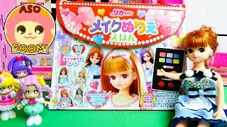 getlinkyoutube.com-魔法つかいプリキュア おしえてリカちゃん!メイクレッスン❤︎