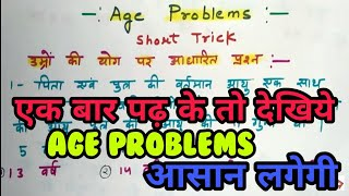 Maths short trick || Age problems Part 2 -SSC MTS,Mp police,UPSI Police