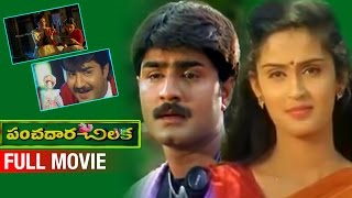 Panchadara Chilaka Telugu Full Movie | Srikanth | Kausalya | Ali | MS Narayana