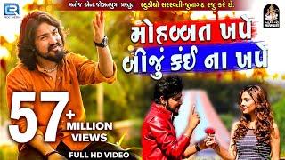 VIJAY SUVADA - Mahobbat Khape Biju Kai Na Khape | FULL VIDEO | New Gujarati Song 2018 | RDC Gujarati