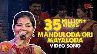 getlinkyoutube.com-Manduloda Ori Mayaloda Song | Popular Telugu Folk Songs | by Jangi Reddy, Sunitha