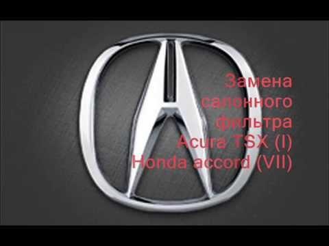 Замена салонного фильтра Acura TSX (I), Honda Accord (VII)