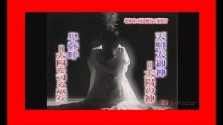 getlinkyoutube.com-▲裏・歴史▼ 邪馬台国の女王・卑弥呼の墓が徳島に!?天照大御神との驚愕の関係!![ミステリー#77]