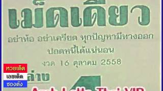 getlinkyoutube.com-หวยซองเม็ดเดียว (เด่นล่าง) งวดวันที่ 16/10/58