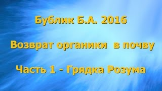 getlinkyoutube.com-Бублик Б.А. 2016 Возврат органики в почву часть 1 - Грядка Розума