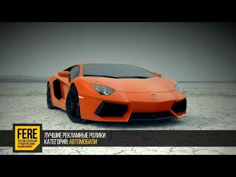 Мощная реклама LAMBORGHINI AVENTADOR/FERE : смотреть рекламу/лучшая реклама