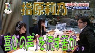 getlinkyoutube.com-【HKT48指原莉乃】紅白出場で喜びの声を流すハズが移籍時の音声が流れる