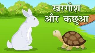 getlinkyoutube.com-Hindi Animated Story - Kachua aur Khargosh | Rabbit and Tortoise
