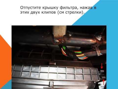 Kia Venga Как заменить воздушный фильтр салона