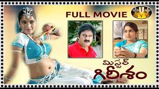 Mr. Gireesham Full Length  Comedy Movie    Krishna Bhagavan, Ramyakrishna