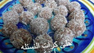 أسهل حلى كرات النستله مع جوز الهند و البسكويت حلى لذيذ Nestle Balls with cocount