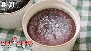 [요리의시니] # 21 노오븐디저트 퐁당 오 쇼콜라 만들기! How to make  fondant au chocolat