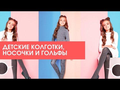 JS COMPANY - детские колготки, носочки и гольфы в магазине js-company.ru