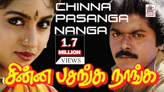 Chinna Pasanga Naanga Tamil Full movie | Murali | Revathi | சின்ன பசங்க நாங்க