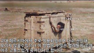 getlinkyoutube.com-[티비플]이상하고 잔인한 사형 TOP5