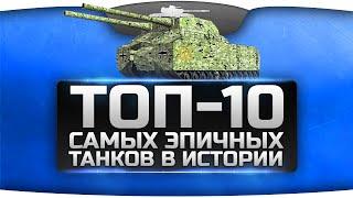 getlinkyoutube.com-Обзор ТОП-10 самых необычных танков в истории.