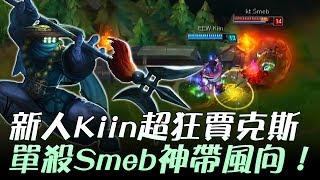KT vs EEW 新人Kiin超狂賈克斯 單殺Smeb神帶風向!