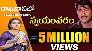 getlinkyoutube.com-Swayamvaram Movie Songs || Gali Vanalo || Shoban Babu || Jayapradha