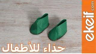 getlinkyoutube.com-كيف نصنع حذاء للأطفال الرضع؟