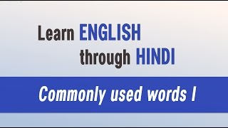 Most Popular Spoken English classes - Learn English Through Hindi - Commonly Used Words