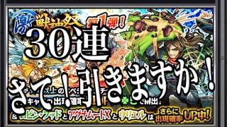 getlinkyoutube.com-【モンスト】 激獣神祭 30連勝負!最下位は罰ゲーム!gamix
