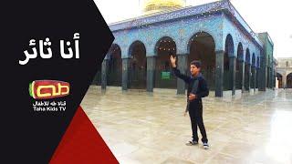 getlinkyoutube.com-أنا ثائر | الرادود هادي فاعور