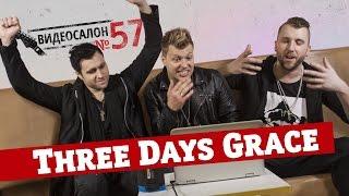 getlinkyoutube.com-Русские клипы глазами THREE DAYS GRACE (Видеосалон №57)