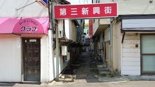 getlinkyoutube.com-青森市 『第三新興街』 ディープな酒場が密集する地帯 ちょんの間 スナック サムライコスメチック