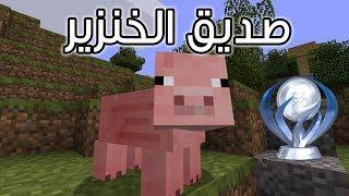 getlinkyoutube.com-ماين كرافت - الطريق الى التروفي البلاتيني : صديق الخنزير #6