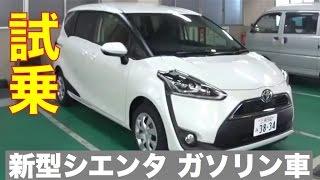 getlinkyoutube.com-トヨタ 新型シエンタ 公道試乗 ガソリン車編 TOYOTA NEW SIENTA TEST DRIVE GAS-POWERED CAR
