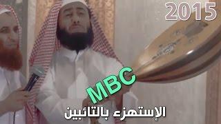 getlinkyoutube.com-خطبة الجمعة -  إستهزاء ناصر القصبي بالتائبين (سيلفي) على mbc