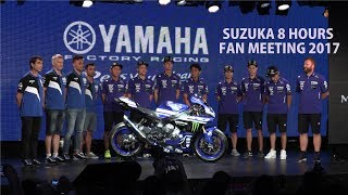 YAMAHA SUZUKA 8 HOURS FAN MEETING 2017