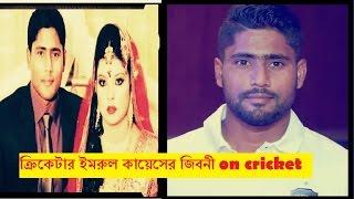 getlinkyoutube.com-♥ক্রিকেটার ইমরুল কায়েসের জিবনী on cricket।Biography Imrul Kayes©