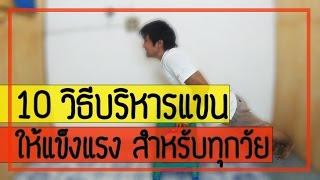 10 วิธีบริหารแขน  เพื่อลดปวด  สำหรับทุกช่วงวัย