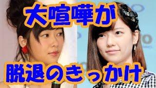 getlinkyoutube.com-島崎遥香が指原莉乃が大ゲンカ!AKB48卒業後フルヌード決意!?