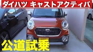 getlinkyoutube.com-ダイハツ 新型CAST ACTIVA(キャスト アクティバ)公道試乗 DAIHATSU NEW CAST ACTIVA TEST DRIVE