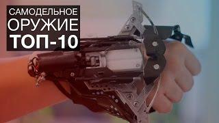 getlinkyoutube.com-САМОДЕЛЬНОЕ ОРУЖИЕ. ТОП 10