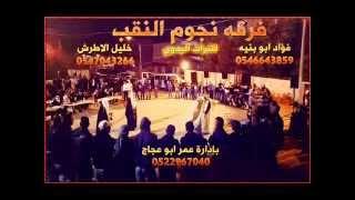 getlinkyoutube.com-دحيه فؤاد ابو بنيه وخليل الاطرش 3 دسك 2015