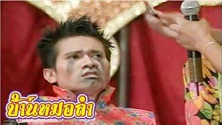 getlinkyoutube.com-บันทึกการแสดงสด ตลก คณะเสียงอิสาน ชุดที่ 16