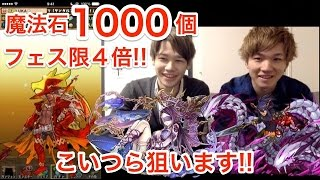 getlinkyoutube.com-【パズドラ】ゴッドフェスをLUKAが本気で回す!フェス限4倍で魔法石1000個用意!!!