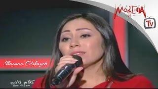 getlinkyoutube.com-شيماء الشايب I أغنية أما براوه